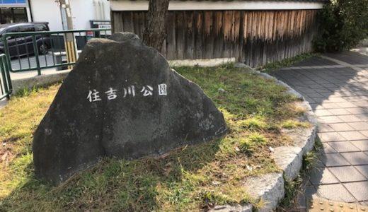 魚崎西町にある「住吉川公園」。遊具や場所、行き方、周辺施設など
