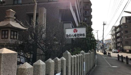 魚崎南町にある「魚崎八幡宮神社」。場所、行き方、周辺施設など