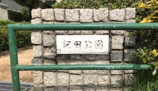 記田町にある「記田公園」。遊具や場所、行き方、周辺施設など